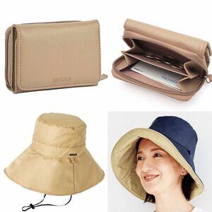 【大人のおしゃれ手帖&素敵なあの人 雑誌付録】ZUCCa 三つ折り財布&両面使えるワイヤー入り UVカット帽子セット(未開封品B)