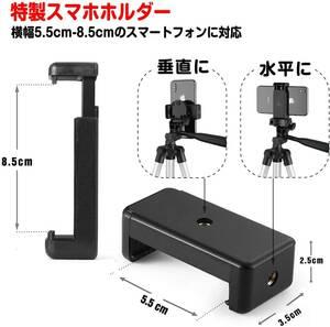 スマホ三脚 スマートフォン対応三脚 ビデオカメラ三脚 106cm(42インチ) 4段階伸縮 3WAY雲台 超軽量 360回転 Blueto