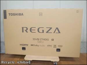 新品!未使用!2021年8月購入★東芝『4K液晶 REGZA』55V型 液晶テレビ/TV★55Z740XS★