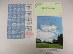 [9-192]HEIWA flat мир акционер пригласительный билет PGM поле для гольфа 1000 иен ×4 листов 2021 год 12 месяц 31 до дня
