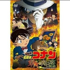 劇場版 名探偵コナン業火の向日葵 DVD