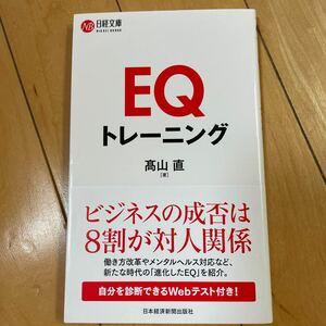 EQトレーニング 高山直 ビジネス 教養 文庫