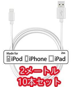iPhone急速充電ケーブル ライトニング 2m USBケーブル 10本セット