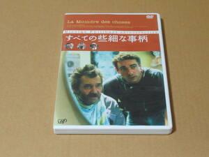 「すべての些細な事柄」中古DVD