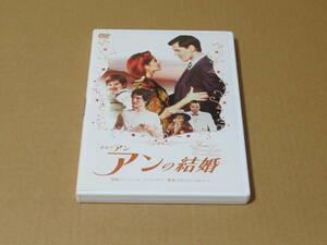 「赤毛のアン アンの結婚」中古DVD