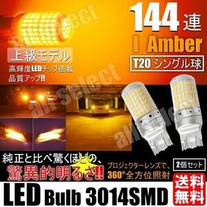 ●超特価!!送料無料●上級モデル LED ウインカー バルブ T20 シングル ピンチ部違い アンバー ハイフラ防止抵抗内蔵 ウィンカー 2個