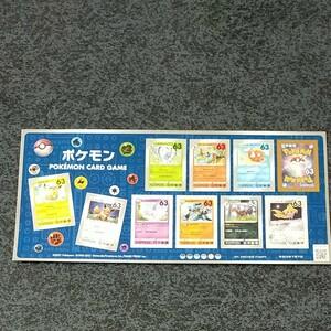 ⑬ポケモン切手(63円×10)          【まとめ買い170円引可】