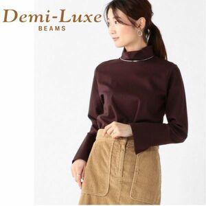 【美品】Demi-Luxe BEAMS デミルクスビームス 洗える スリットロングスリーブ ハイネック カットソー トップス フリーサイズ 茶 日本製