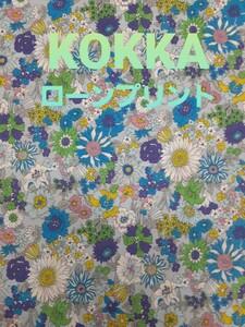 KOKKA 花柄プリント コットンローン生地 110cmx30cm ブルー  リバティ風  リメイク エミリー 素材 はぎれ