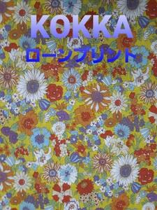 KOKKA 花柄プリント コットンローン生地 110cmx30cm タナローン リバティ LIBERTY リバティプリント