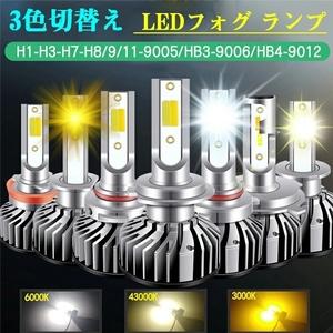 フォグ/ヘッドライト LED H8 H9 H11 H16 黄色 3000K 白 6000K 電球色 4300K LED フォグランプ 3色切り替え バルブ イエロー ホワイト 2個