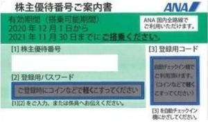 即決迅速!全日空 ANA 株主優待券 1枚(番号通知のみ) 2022年5月末まで延長