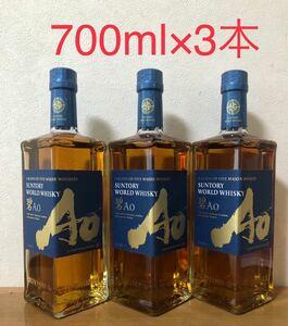 700ml×3本セット:Ao碧 700mlボトル3本。サントリーウイスキーAo 碧 AO アオ 箱無