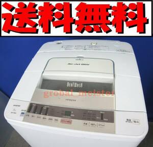 送料無料!日立 8.0kg全自動洗濯機 ビートウォッシュ BW-T803 2016年製 ナイアガラビート洗浄 エアジェット乾燥 槽自動おそうじ