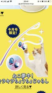 ねこのきもち ねこ夢中! キラキラちょうちょじゃらし 付録 猫 ネコ じゃらし おもちゃ 新品未開封