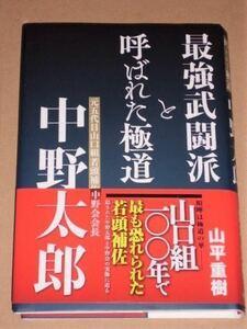 最強武闘派と呼ばれた極道 元五代目山口組若頭補佐 中野会会長 中野太郎