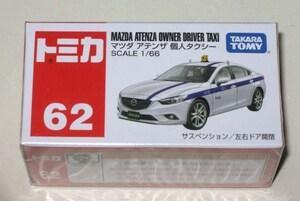 絶版赤箱トミカ62 マツダ アテンザ(個人タクシー) 新品(ベトナム製)