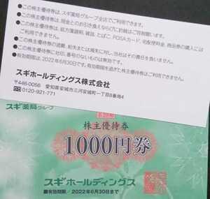 スギホールディングス株主優待券1000円×1枚