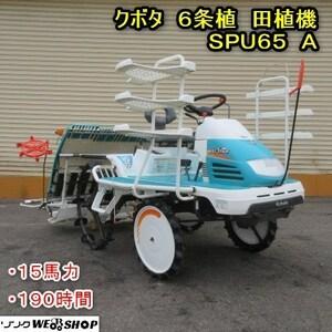 秋田 クボタ 6条植 田植機 SPU65 A セル 15馬力 190時間 ロータリー 自動水平 ガソリン 田植え機 中古品