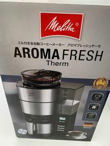 メリタ ミル付き全自動コーヒーメーカー  AFT1021-1B