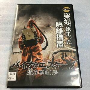 バイオエスケープ ‐生存率0.1%‐DVD  日本語吹替と字幕あり