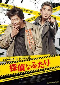 韓国映画 探偵なふたりDVD 日本語字幕あり