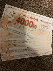 東建コーポレーション 株主優待 ハートマークショップ 16000