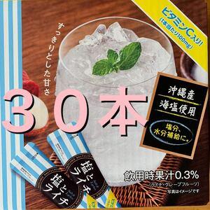 日東紅茶 塩とライチ ビタミンC入り 粉末清涼飲料 30本