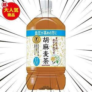 新品【特価】胡麻麦茶 1.05L×12本 HY-909 サントリー [トクホ]32KK