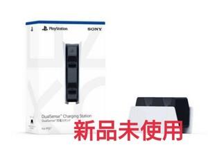 Playstation5 DualSense 充電スタンド