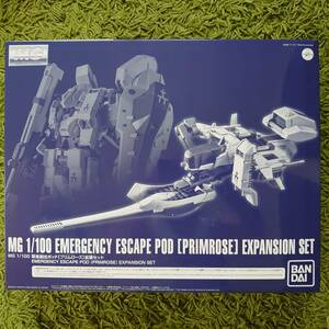 MG 1/100 緊急脱出ポッド[プリムローズ]拡張セット プレミアムバンダイ