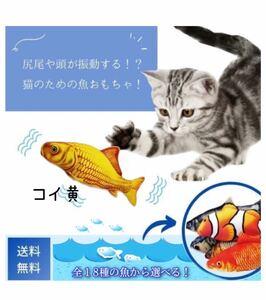 猫おもちゃ コイ黄 魚 自動 電動 噛むおもちゃ 動く魚  電動魚