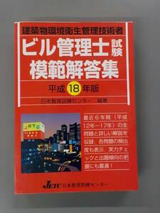 ★ 建築物環境衛生管理技術者 ビル管理士試験模範解答集 平成18年版 ★