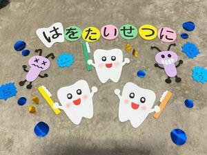 壁面飾り 壁面装飾 保育園 幼稚園 歯医者 歯科 壁面 装飾 ハンドメイド