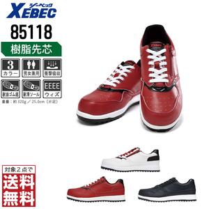 XEBEC 安全靴 26.0 スニーカー 85118 セーフティーシューズ 先芯入り 耐油 耐滑 ホワイト ジーベック ★ 対象2点 送料無料 ★