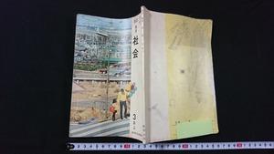 v▲ 古い教科書 改訂 標準 社会 3年上 教育出版 著/細谷俊夫ほか 昭和51年 小学校 社会科/J01