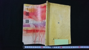 v▲ 古い教科書 改訂 標準 国語 三年下 教育出版 著/西尾実ほか 昭和51年 小学校/I01