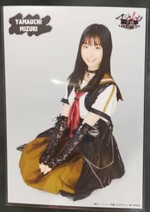 山内瑞葵 AKB48舞台マジムリ学園 LOUDNESS ランダムプロマイド ① 座りポーズ ヤフオク限定出品 転載厳禁 生写真