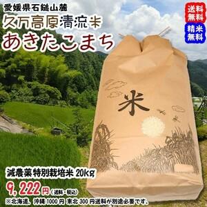 愛媛 石鎚山麓 久万高原清流米 減農薬 特別栽培米 令和3年産 ( あきたこまち ) 20kg 百姓直送 送料無料 宇和海の幸問屋