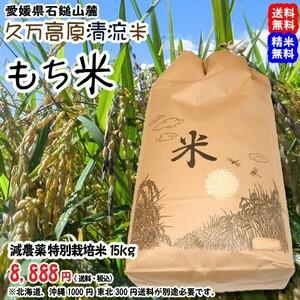 愛媛 石鎚山麓 久万高原 清流米 減農薬 特別栽培米 令和3年産 ( もち米 ) 15kg 百姓直送 送料無料 宇和海の幸問屋
