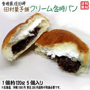 愛媛 佐田岬 (クリーム金時パン) 5個入 三代伝承の味 宇和海の幸問屋 送料無料