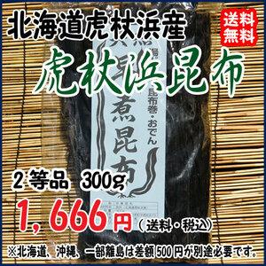 北海道 室蘭 虎杖浜産 2等 ( 昆布 ) 300g 鍋 煮物 吸い物 送料無料 宇和海の幸問屋
