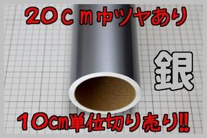 ☆【20cm巾】カッティングシート10cm切り売り銀ツヤありシルバー送料¥250