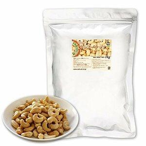新品カシューナッツ 1kg 産地直輸入 素焼き 煎りたて 無塩 無添加 チャック付アルミ袋 防災食品 非常食 備蓄食SM9U