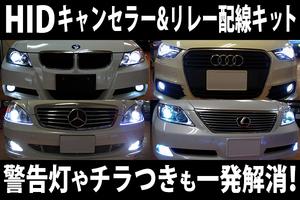 HID キャンセラー & リレー 配線 セット メルセデス ベンツ Sクラス W221/W220 Mercedes Benz
