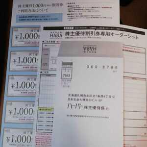 ★送料無料・匿名配送★HABAハーバー株主優待券 1000円割引券×10 2022年6月30日期限