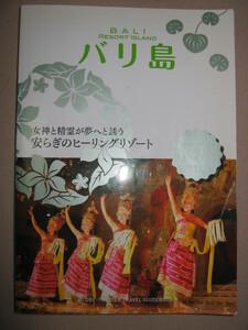 ◆地球の歩き方 RESORT '14 バリ島 女神と精霊が夢へと誘う安らぎのヒーリングリゾート ◆ダイヤモンド社 定価:\1,700