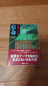 東野圭吾 宿命 文庫本