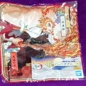 一番くじ 劇場版 鬼滅の刃 煉獄杏寿郎 煉獄さん ハンドタオル  F賞
