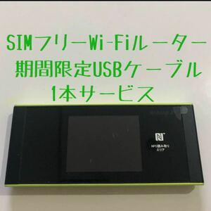 SIMフリー モバイルwifiルーター w05 グリーン 緑
